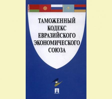 Таможенный кодекс Евразийского экономического союза : Т17 текст на 2019 год.