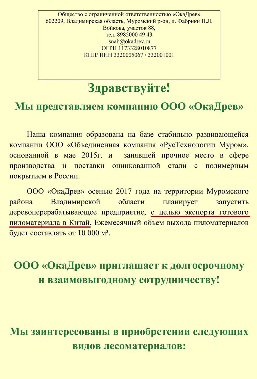 46d0e65c98c4 Судя по данным сайта «ОкаДрев», единственной целью функционирования  масштабной лесопилки является экспорт леса в Китай (информация размещена на  сайте ...